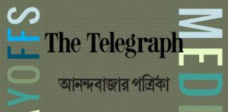 Layoffs in Telegraph and ABP group, just as predicted by PGurus