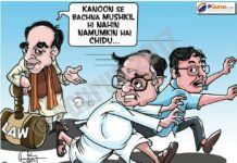 Chidambaram cannot escape from the long arms of the Law as it is impossible!