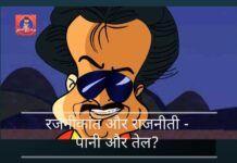 रजनीकांत और राजनीती - पानी और तेल?