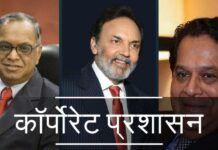 NRN ने NDTV में निदेशक के रूप में क्या कॉर्पोरेट प्रशासन किया है?