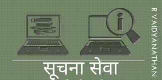सूचना सेवा में FDI की अनुमति 100% - परिवर्तन क्यों?