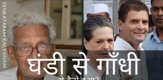 घंडी से गाँधी के नामकरण के मामले से गांधीजी के नाम को पहुंचा नुक्सान