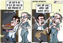 राहुल पर गीता और उपनिषद् का प्रभाव
