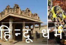 हिन्दू का लगातार नरसंहार की कहानी कुछ ऐसी है की पूरे विश्व ने कभी समझा ही नहीं