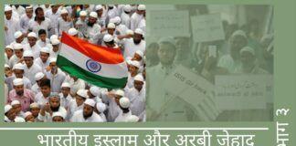 भारतीय इस्लाम और अरबी जेहाद