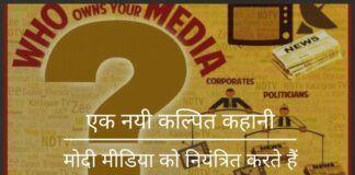 एक नयी कल्पित कहानी: मोदी मीडिया को नियंत्रित करते हैं