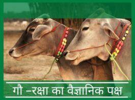 गाय गौ –रक्षा का वैज्ञानिक पक्ष