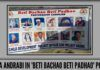 Asiya Andrabi 'Beti Bachao Beti Padhao' poster