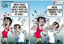 Why RaGa is still a bachelor - why girls don't go GaGa over RaGa!