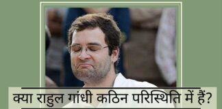 क्या राहुल गांधी को लोकसभा सदस्यता को रद्द किया जायेगा