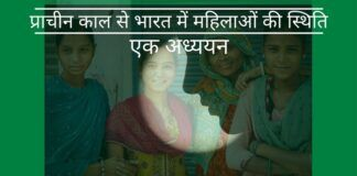 भारत में महिलाओं की स्थिति