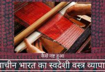 भारत का स्वदेशी वस्त्र व्यापार
