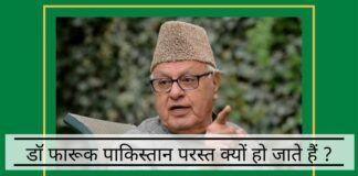 डॉ फारूक पाकिस्तान परस्त क्यों हो जाते हैं _