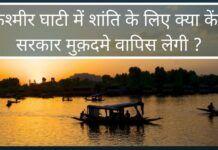 कश्मीर घाटी में शांति के लिए क्या केंद्र सरकार अलगाववादी नेताओं के खिलाफ मुक़दमे वापिस लेगी ?