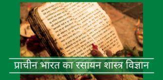 प्राचीन भारत का रसायन शास्त्र विज्ञान