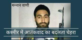 कश्मीर में आतंकवाद का बदलता चेहरा