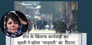 सेना के खिलाफ कार्यवाही कर महबूबा मुफ़्ती ने खोला 'भानुमती' का पिटारा