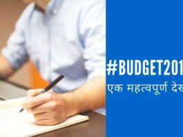 Budget2018 का अन्छुवा पहलू। दूध का दूध एवं पानी का पानी - MRV के साथ एक सम्भाषण