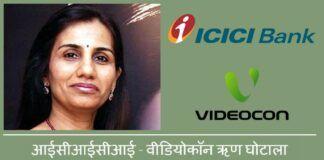 आईसीआईसीआई - वीडियोकॉन ऋण घोटाला