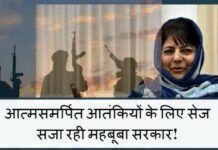 आत्मसमर्पित आतंकवादियों के लिए सेज सजा रही महबूबा सरकार!