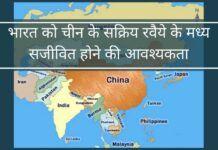 भारत को चीन के सक्रिय रवैये के मध्य सजीवित होने की आवश्यकता