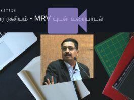 சிதம்பர ரகசியம் - MRV யுடன் ஒரு உரையாடல்
