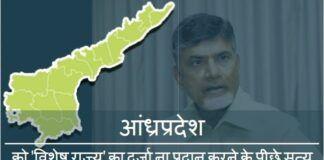 आंध्रप्रदेश को 'विशेष राज्य' का दर्जा ना प्रदान करने के पीछे सत्य