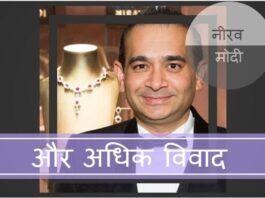 नीरव मोदी घोटाले में वीवीआईपी खरीदारों द्वारा बेहिसाब खरीदारी और पत्रकारों द्वारा जबरन वसूली !