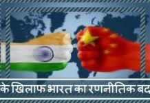 चीन के खिलाफ भारत का रणनीतिक बदलाव!
