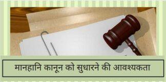 अपराधिक मानहानि कानून को सुधारने की आवश्यकता