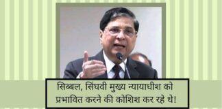 सिब्बल और सिंघवी मुख्य न्यायाधीश को प्रभावित करने की कोशिश कर रहे थे!