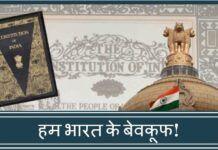 हम भारत के बेवकूफ!