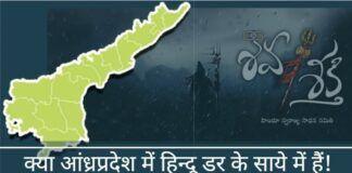 क्या आंध्रप्रदेश में हिन्दू डर के साये में हैं!