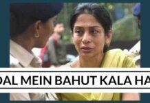 Dal Mein Bahut Kala Hai