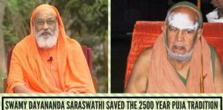 How Pujya Swamy Dayananda Saraswathi saved the 2500 year Puja Tradition of The Kanchi Mutt