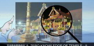 Sabarimala: Zero knowledge of temple