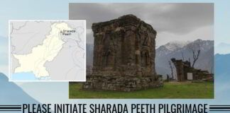 Please initiate Sharada Peeth pilgrimage