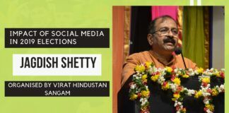 "Jagdish Shetty speech at PTs Conference on ""Impact on Social Media in 2019 Elections"" organised by Virat Hindustan Sangam and The Mysore Association in Mumbai"