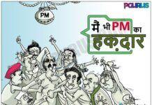 "Before the results, every Opposition leader dreams, ""Main Bhi PM ka Hakdaar"""