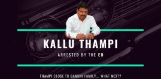 The arrest of C C Thampi (Kallu Thampi) by the ED is a harbinger of what is headed the way of Sonia Gandhi and family