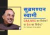 Dr. Swamy busts the myths and lies being spread on CAA, NRC and others at an event in Mumbai organised by Swatantraveer Sawarkar Rashtriya Smarak on 26 Feb 2020