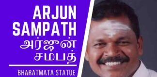 Arjun Sampath on the covering of Bharat Mata statue in Kanyakumari and how Hindus fought back. In what is becoming a routine affair, Christian Bishops run the district of Kanyakumari regardless of who is in power, he claims. Some of the diabolical methods of DMK also discussed. A must watch!