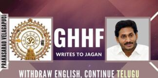 GHHF requests the AP Govt to withdraw the GO 85 and continue with Telugu medium, the mother tongue is the best medium for transmitting information, ideas, and knowledge