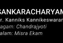 This devotional song, written in Sanskrit is being released on the occasion of the 127th Nakshatra Jayanti of His Highness Sri Chandrasekhara Saraswati, also fondly called Maha Periyava. Set in Chandrajyoti ragam and Misra Eka Talam. Written, composed and sung by Dr. Kanniks Kannikeswaran. The Mridangam accompaniment was by Rishi Manoharan.
