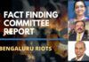 The fact-finding committee finds Bengaluru Riots a preplanned conspiracy and not only that Bengaluru Riots or Delhi Riots are just rehearsals for larger co-ordinated conspiracy against our country of which Land Jihad is also a part. Also shares some of the findings of the report which exposes it wasn't a spontaneous attack