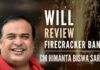 Assam CM said that order restricting firecrackers was issued without any consultation with state govt and new decision on the sale and use of firecrackers will be taken soon