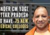 CM Yogi has announced that his government will establish medical colleges in 75 districts of UP before the Assembly election, 2022